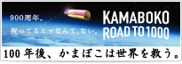 バナー画像 KAMABOKO LOAD TO 1000