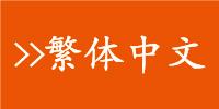 中国語変換