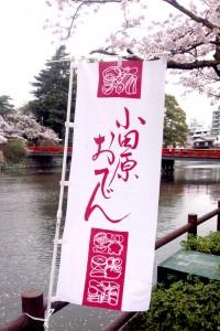小田原おでんサミット2015
