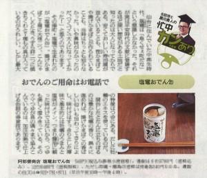 缶詰博士・黒川勇人の忙中カンあり