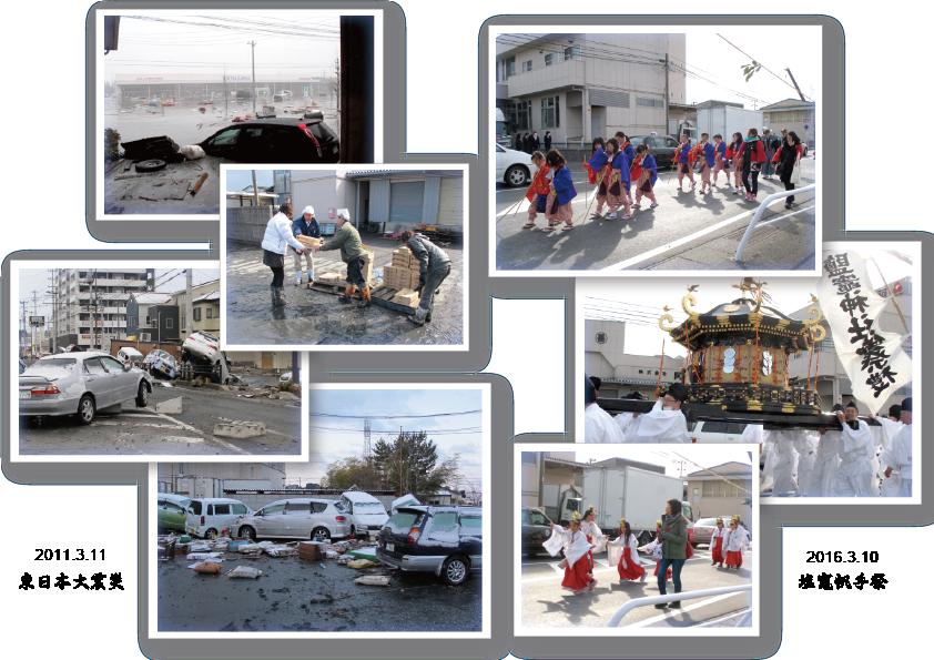 東日本大震災と塩釜帆手祭