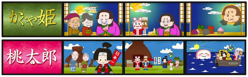 カマピー&チックルの日本昔話